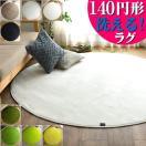 ラグ 洗えるカーペット 円形 140 丸 おしゃれ じゅうたん カーペット