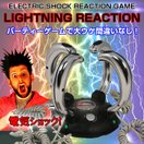 電気ショック パーティーゲーム 罰ゲーム クリスマス 新年会 忘年会 電気 ビリビリ LIGHTNING REACTION(ライトニング リアクション) ◇RIM-DS100