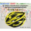 ロードバイク・マウンテンバイク・クロスバイク・スポーツバイクに最適! 大人用 通勤や通学にも 自転車用サイクルヘルメット ◇RIM-B-HELMET