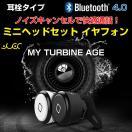 Bluetooth4.0 ミニヘッドセット ハンズフリ...