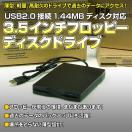 USB 2.0 3.5インチ フロッピーディスク ドライブ◇RIM-USB-FDD