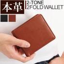 財布 二つ折り メンズ ツートン本革二つ折り財布 小銭入れあり 男性用 紳士 ビジネス カジュアル 無地 シンプル 予約