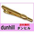 Dunhill ダンヒル ネクタイピン JFRL1465K タイピン タイバー