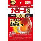 (第2類医薬品)小林製薬 ナイシトールZ 10...