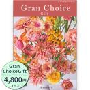 カタログギフト(内祝い 引き出物 出産  記念品 景品) チョイスギフト4600円コース
