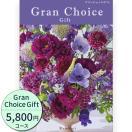 カタログギフト(内祝い 引き出物 出産  記念品 景品) チョイスギフト5600円コース