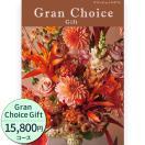 カタログギフト(内祝い 引き出物 出産  記念品 景品) チョイスギフト15600円コース