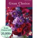 カタログギフト(内祝い 引き出物 出産  記念品 景品) チョイスギフト20600円コース