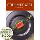カタログギフト(内祝い 引き出物 出産  記念品 景品) グルメチョイスギフト8800円コース