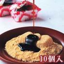 山梨の代表銘菓-桔梗信玄餅10個入-送料400円【山梨銘菓】
