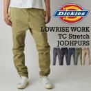 Dickies[ディッキーズ]WD5876 日本企画 ローライズワーク スマート ジョッパーズ サルエルパンツ