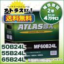 (送料無料)ATLAS 60B24L アトラス バッテリ...