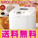 ホームベーカリー 餅 シロカ siroca SHB-122 米粉 そば 蕎麦 ジャム バター ソフトパン 餅つき機 もちつき機