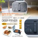 ROOMMATE ディープフライヤー 電気フライヤー 電気キッチン調理器 カンタン調理 大容量2.4L ディープフライヤー EB-RM6400A