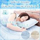 接触冷感 3点セット 接触冷感 敷きパッド 枕パッド 掛け布団 3点 セット ケット