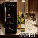 ベルソス ワインセラー 4本収納 ブラック VS-WC04