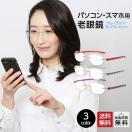 老眼鏡 女性用 おしゃれ ブルーライトカット ブルーライト リーディンググラス (M-106N) 選べる3色 老眼鏡 女性用