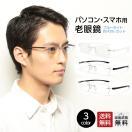老眼鏡 メンズ 男性 おしゃれ ブルーライトカット ブルーライト リーディンググラス シニアグラス (M-307N)選べる3色 男性用 老眼鏡