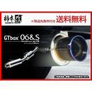 柿本改 GT box 06&S カローラフィールダー 1.5X/1.5G(エアロツアラー/W×B含む)  NRE161G 個人宅不可