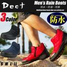 送料無料  レインブーツ & スノーブーツ メンズ 防水設計 防水 防寒 レインシューズ ビジネス スノーシューズ 防滑 トレッキング 7928  靴 雨靴 激安