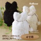 「 耳型ふわもこ カバー(アイボリー・ブラック・ホワイト)」 骨壷 カバー 4寸 小型 犬 猫 メモリアル 覆袋 ペット 骨袋