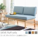 2人掛けソファー SIEVE fluff sofa/送料無料/10日後以降のお届け/時間指定不可