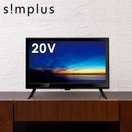 19型 液晶テレビ simplus シンプラス 19V 19インチ LED液晶テレビ 1波 外付けHDD録画機能対応 SP-19TV01LR ブラック