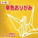 トーヨー 単色折紙15.0CM 159 064159キン