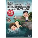IM 新品送料無料 水曜どうでしょうDVD第27弾「釣りバカグランドチャンピオン大会~DVD