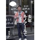 OR新品送料無料   去年ルノアールで ~ガラナ~ [DVD] 星野源