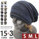 ニット帽 メンズ 大きいサイズ 帽子 秋冬 ニットキャップ 薄手 レディース ストレッチ 春メール便