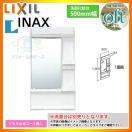 [MFK-501] INAX オフト ミラーキャビネットのみ 500mm 条件付送料無料