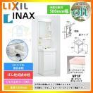 [FTVN-500:VP1P+MFK-501] INAX オフト 洗面化粧台 500mm 扉タイプ 洗面台 条件付送料無料