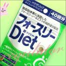 メタボリック フォースリー ダイエット/Diet (80粒/40回分)