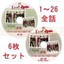 【韓流DVD】2PM ツーピーエム 「 Real 2PM 」 1話~26話 6枚セットend ★(日本語字幕)Jun.K / ニックン / テギョン / ウヨン / ジュノ / チャンソン