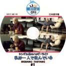 【韓流DVD】BIGBANG ビッグバン 【 TAEYANG 私は一人で住んでいる #1 】(日本語字幕)2017.08.18★SOL テヤン