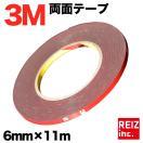 3M 超強力 両面テープ 11m巻き 幅6mm 厚さ0...