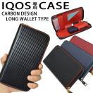 IQOS アイコス 専用ケース カーボン レザー 本革 牛革 ラウンドファスナー 財布型 全部収納 財布型 充電可能 送料無料
