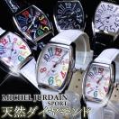 ペアウォッチ 腕時計 メンズ レディース レディス 腕時計 ペアウォッチ ミッシェルジョルダン