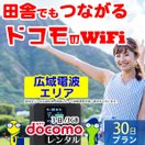【ドコモ】wifi レンタル 30日 国内 月間 ...