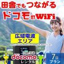 wifi レンタル 国内 無制限 7日 ドコモ FS0...