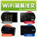 WiFiレンタル延長注文