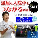 wifi レンタル 国内 ほぼ無制限 7日 ソフト...