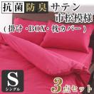 布団カバー 3点セット シングル 掛け布団カバー ボックスシーツ 枕カバー (43×63cm) サテン市松模様 檀