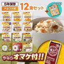 【予約商品】 非常食 防災食 アルファ米 12...