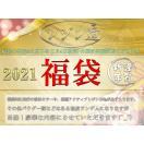 【レジン道の福袋】10000『2021年』【予約...