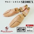 シューズキーパー 靴 手入れ シューツリー Sarto Recamier(サルトレカミエ) シュートリー SR100EX シューキーパー バネ式靴磨き