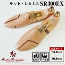 シューズキーパー 靴 手入れ シューツリー Sarto Recamier(サルトレカミエ) シュートリー SR300EX 靴用木型靴のハンガー キーパー ネジ式 ブナ