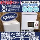 冷蔵庫 洗濯機 電子レンジ 新生活応援中古家電3点セット 一人暮らし ! 国内メーカー!10~14年