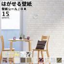 手軽に部屋の模様替え!貼ってはがせる壁紙を使ってみたいです。